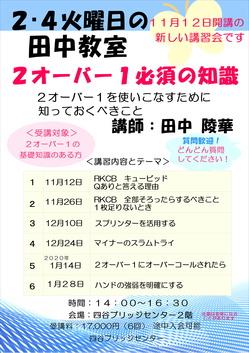 ryouga_2019_11.JPG